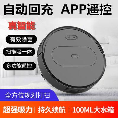 扫地机器人智能家用全自动吸尘器扫擦拖地一体机APP遥控自动充电