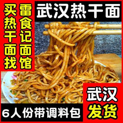 雷食记6人份正宗武汉热干面湖北干拌面挂面条调料包非速食方便面