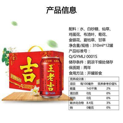 新货领卷优惠王老吉红罐凉茶12罐x310ml 饮料整箱批发包邮正品