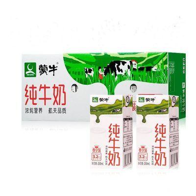 【5月产】蒙牛无菌砖纯牛奶200ml*24盒/提 早餐好选择 尊享装