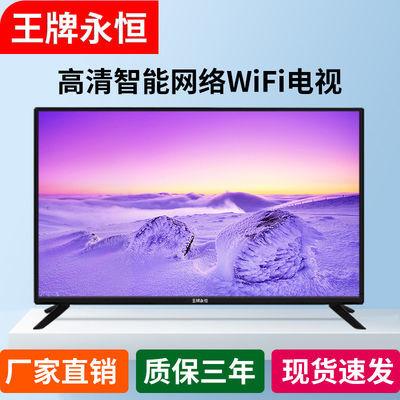 王牌永恒液晶电视机22/26/28寸高清智能网络WIFI电视小型彩电32寸