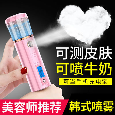 纳米补水仪喷雾器脸部冷喷便携充电式蒸脸蒸脸加湿器家用节日礼品