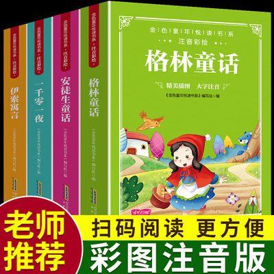 全套四册安徒生童话+格林童话+伊索寓言+一千零一夜注音版一年级