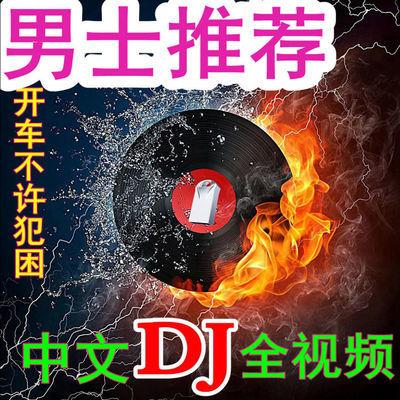 2020新汽车载高清全视频中文流行dj热门音乐DJ歌曲高清MP4无损U盘