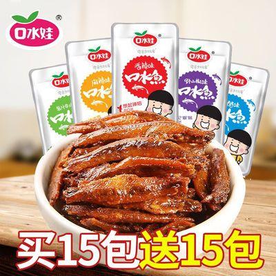 【买15送15】口水娃小鱼仔即食零食批发柴火鱼香辣休闲零食小吃