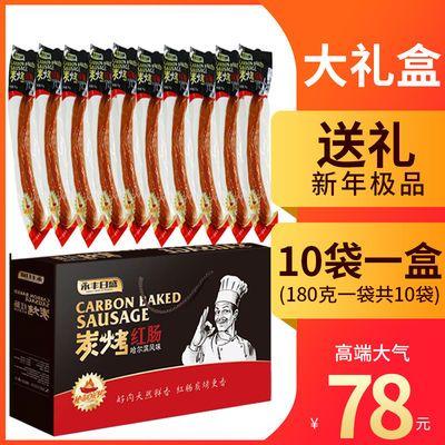 哈尔滨红肠礼盒正宗批发香肠肉类下酒菜肉肠熟食凉菜香肠新年礼品
