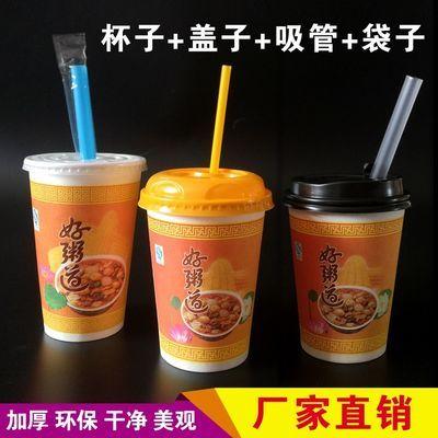 一次性果汁粥杯子豆浆杯奶茶咖啡纸杯带盖子吸管袋子纸杯包邮