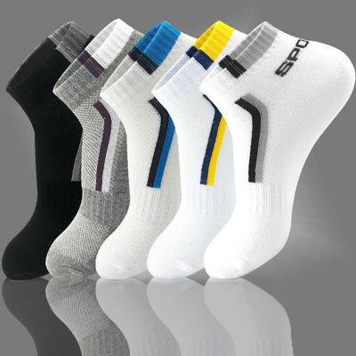 【10双装拍2发3】春夏袜子男士运动袜时尚防臭夏季袜子男短袜