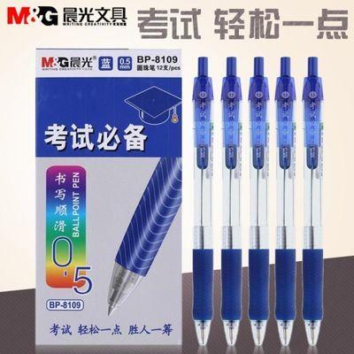 考试专用考试必备圆珠笔 BP8109(1盒)学生办公按动原子笔0.5MM