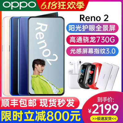 [限时减800]OPPO Reno2手机全新机opporeno2 reno3 reno reno ace