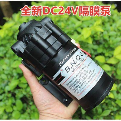 家用净水器水泵50G增压泵自吸泵纯净水24V电机通用配件隔膜泵静音