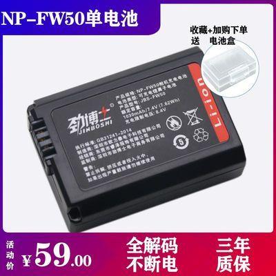 劲博士 np-fw50 电池微单a6300 A5100 A6500 7Rm2 5100 单电池