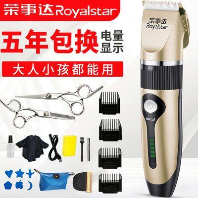 荣事达理发器电推剪剃头刀电动推子成人儿童婴儿家用充电理发工具
