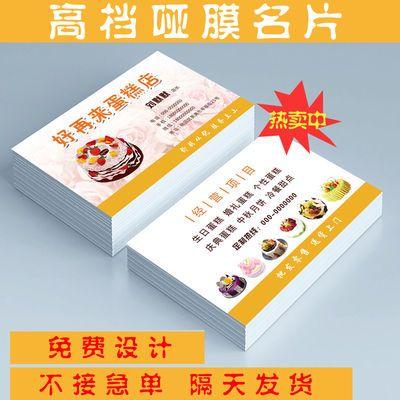 名片印刷免费设计高档商务名片公司商务创意名片