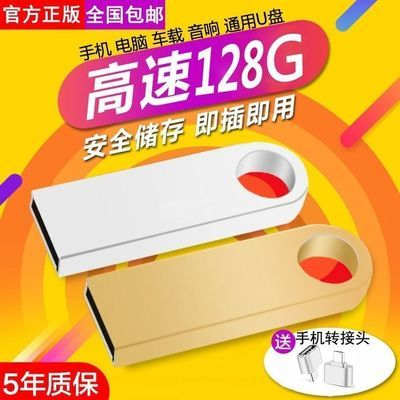 128G高速U盘手机电脑两用音乐u盘64g车载mp3音响通用优盘32g16g8g