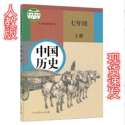 最新版初一七年级上册历史书部编人教版初中历史课本教材教科书