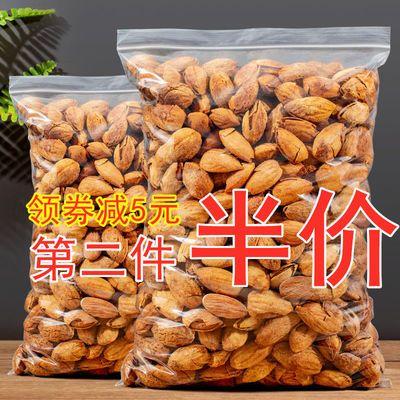 【第二件半价】纸皮巴旦木袋装500g杏仁干果坚果休闲零食品大礼包