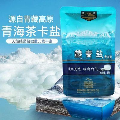 青海茶卡盐无碘无抗结剂藏青盐精制湖盐凉拌煎炒食用天然盐