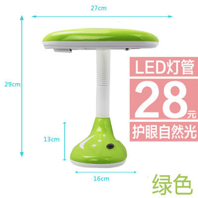 宝视达LED护眼学习台灯 学生学习灯书桌卧室床头灯创意大学生台灯