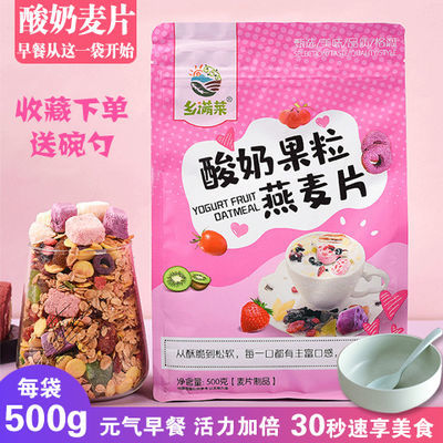 酸奶果粒麦片 麦片水果燕麦片代餐即食麦片冲饮冲泡营养早餐500克