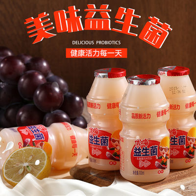 【近30天生产】 乳酸菌饮料儿童早餐益生菌酸奶批发整箱学生饮品