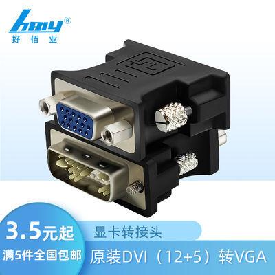 原装DVI转VGA DVI12+5转vga转换头华硕微星技嘉影驰显卡接头大量