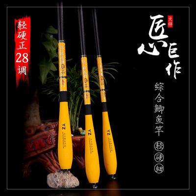 28调鲫鱼竿超轻超细碳素手竿极细2019年新款4.5米台钓竿鱼杆5.4米