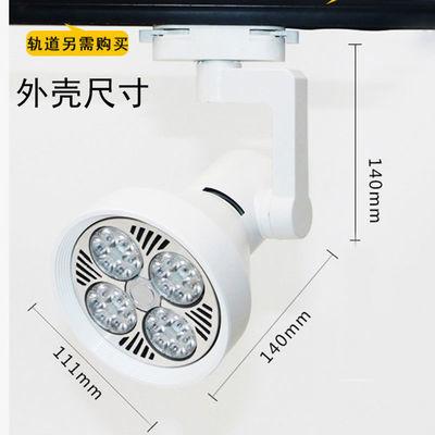 射灯led轨道灯服装店铺超亮节能商用35/40w暖光家用天花背景墙