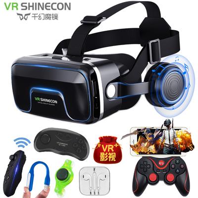 2020新款千幻魔镜vr眼镜手机吃鸡王者虚拟现实ar眼睛3d一体机