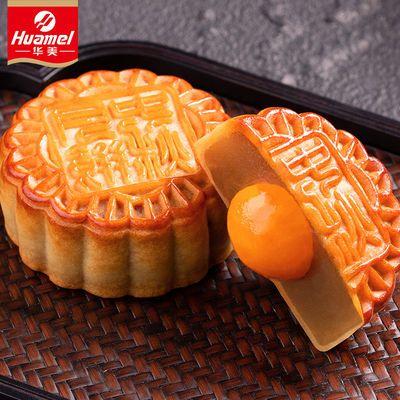 【临期】华美广式月饼4味7饼散装蛋黄白莲蓉红豆黑芝麻紫薯小月饼
