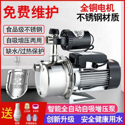 不锈钢自吸泵家用全自动增压泵220v小型喷射泵自来水静音水井抽水