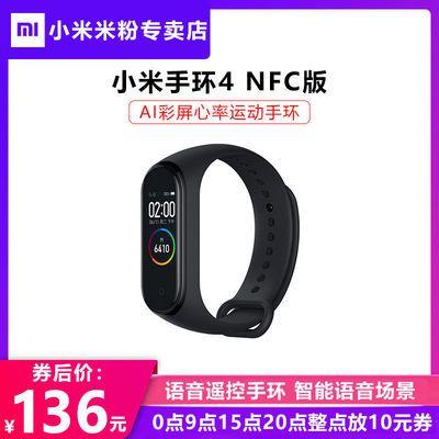 小米手环4 NFC版 彩屏 智能运动手表 防水跑步 测心率 健康手环【成团后5天内发完】