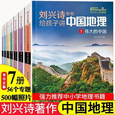 刘兴诗爷爷给孩子讲述中国地理7册三四年级课外书必读书百科全书