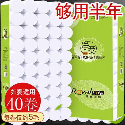 【40卷36卷12卷】6斤40卷卫生纸批发家用卷纸手纸木浆纸巾厕纸