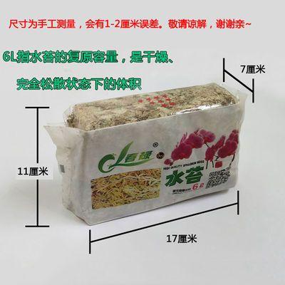 干水苔兰花蝴蝶兰栽培盆栽植物干苔藓介质专用土多肉营养种植肥料