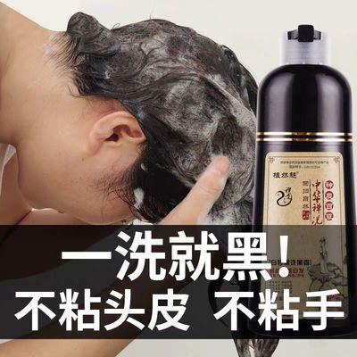 一洗黑染发剂植物黑色染头发颜色彩色永久洗发水纯天然染发膏学生