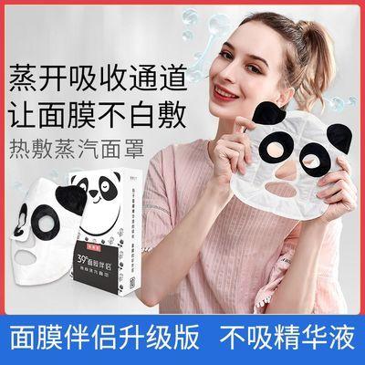 梁洁同款熊猫面膜伴侣 热敷蒸汽面罩自加热眼罩保湿滋润面膜工具