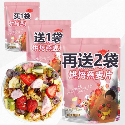 酸奶果粒麦片水果燕麦片坚果混合学生早餐即食营养代餐500g/300g