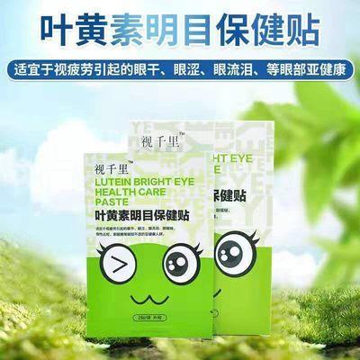 视千里叶黄素明目护眼贴缓解视疲劳预防近视眼干眼涩淡化黑眼圈