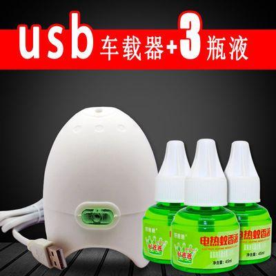 USB电蚊香器电热蚊香液加热器5V有线电脑车载通用驱灭蚊器驱蚊器