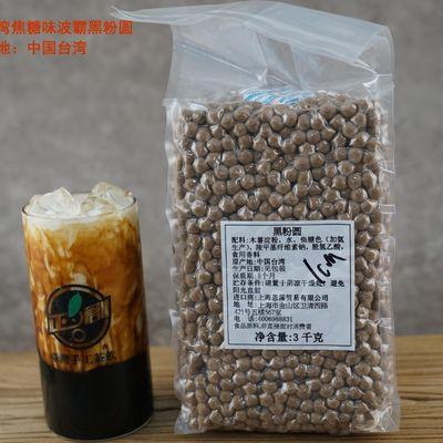 台湾进口乙元珍波霸黑糖珍珠粉圆3KG鹿角巷春水堂老虎堂珍珠奶茶