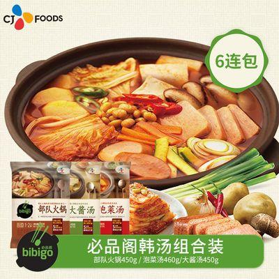 CJ希杰Bibigo必品阁宋茜同款韩国泡菜汤6包方便速食汤豆腐酱汤底