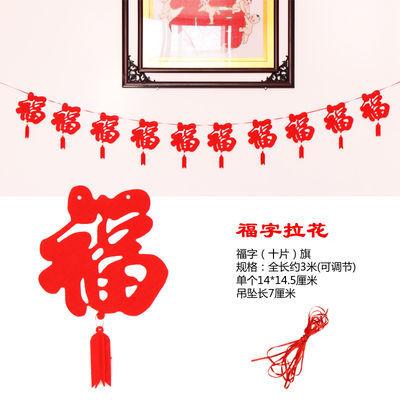 【赔钱赚人气】新年福字拉花中国结客厅挂件春节对联室内商场装饰