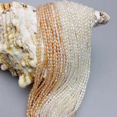 天然淡水珍珠2-3-4mm细小强光微瑕米形diy半成品颈链手链细致秀气