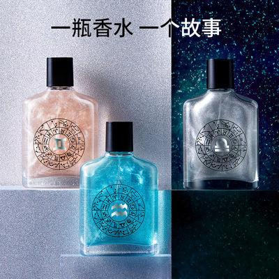 麦芙迪十二星座香水流沙鎏金持久淡香自然清新香氛正品女男士礼盒