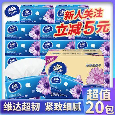 维达抽纸巾超韧3层家庭装5包20包110抽纸抽家用卫生经典抽纸批发