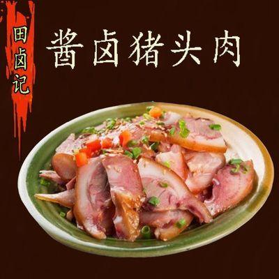 猪头肉猪拱嘴500猪脸肉特产美食休闲零食下酒菜真空熟食即食小吃