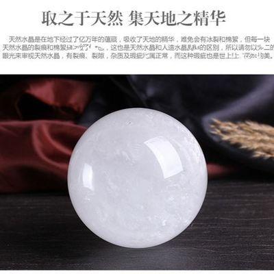 天然白水晶球摆件招财镇宅转运助事业旺风水开光大号水晶原石七星