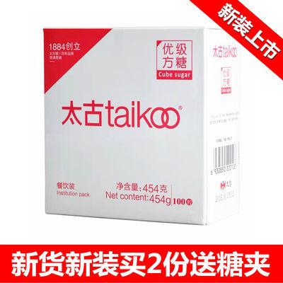 【多件更优惠】Taikoo太古方糖 咖啡伴侣白糖包黄糖包植脂末454克