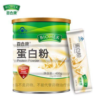 百合康蛋白粉400g 进口浓缩乳清蛋白质非转基因大豆分离小袋装
